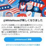 Twitter 「バイデンとハリスがホワイトハウス入りしたのでアカウントをフォローしてね」とトップ画面に表示wwwwwwwww