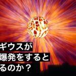 【悲報】ペテルギウス「超新星爆発」は10万年以上先  研究グループ