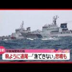 「漁どころじゃないなこれは…」中国船が執拗に追尾 海上保安庁が日本の漁船守る(動画あり)