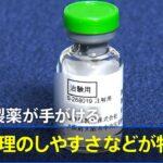 【塩野義】国産ワクチンってどうしてみんな大阪発なの?【アンジェス】