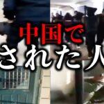 【動画】中国のおばさん達、めちゃくちゃ垢抜けていた。土人とか言ってた田舎モン卒倒www