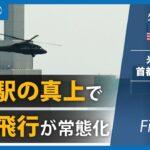 【動画有】毎日新聞、米軍ヘリの新宿低空飛行を徹底監視。特集番組を作成。