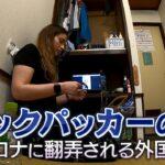 「1泊390円、WiFi使えます」 日雇労働者たちを強制退去させ外国人ホテル街になった西成の今