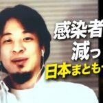 東京 +491 (2/10)