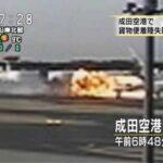 【速報】日本貨物航空の747型機で尻もち事故
