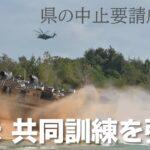 【琉球新報】米軍と自衛隊が自粛要請無視して日米共同訓練を強行 市民が基地前で抗議活動