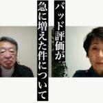 【動画あり】 トランプ大統領に関するデマを流していた池上彰さん 反省せず 「批判する自由ある」
