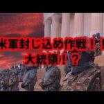 東京都 新型コロナ感染の80代5人、90代1人が死亡