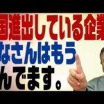 中国共産党が編集権を握るTV局さん、放送免許停止へ