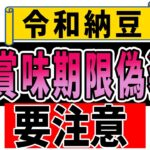 【炎上】1万円で納豆ご飯定食が生涯無料の令和納豆、無料パスを一方的に剥奪 警察沙汰発生★131
