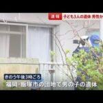 飯塚の父子家庭で子供遺体3人発見。