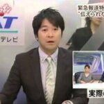 岩手放送「何で東京から伝えてるんですか、今津波が来てますよ!今到達してるよ!!テレビ朝日!!」
