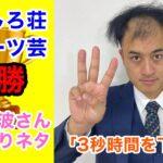 """【動画あり】脱税で東京地検特捜部に逮捕される寸前の容疑者の""""頭髪""""が不自然だと話題に"""
