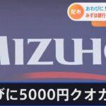 みずほ お詫びのクオカード5000円配布へ