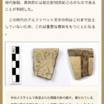 3500年前のアルファベット文字がハングル文字に似てると判明(画像あり)