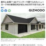 3Dプリンター住宅 3100万円で売り出し中の未来(画像あり)