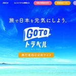 「Go To トラベル」形を変えて再開 県内旅行1日7000円割引