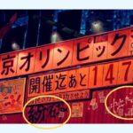 『東京五輪を中止せよ』バイキングで五輪擁護派・春日氏がフルボッコ集中砲火 竹山・おぎはやぎ無双