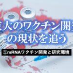 【ネトウヨの数】ネット右翼のボリュームは、大阪大学『 1.8%』、東京大学『 1.5%』と極めて少数