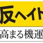【ネトウヨ悲報】ヘイトスピーチ規制条例、6割の市町村が「必要」