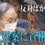 【パヨク悲報】何でも反対の野党さん、菅首相に「野党は本当に反対ばかりか?」と質問してしまうw  2