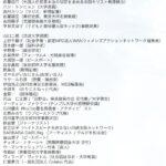 【一覧あり】 日本へに難民受け入れ賛同人等のメンツがヤバすぎると話題