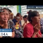 【動画】ミャンマー軍、デモ隊にRPG乱射