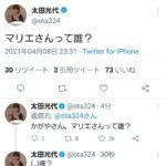 【悲報】 太田光代社長 「マリエって誰?」