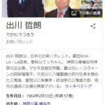 """【悲報】出川さん、""""出演番組ゼロ""""になってしまう★2"""