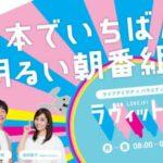 【悲報】TBS「ラヴィット!」 視聴率  1・1%
