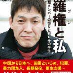 【日本終了】 国の移民政策により日本国内にギャング集団が増加 ギャング2世「私の故郷は日本」