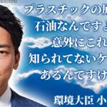 【朗報】小泉進次郎大臣、ポスト菅の総理大臣へ