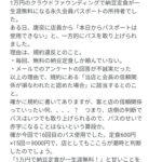 【炎上】1万円で納豆ご飯定食が生涯無料の令和納豆、無料パスを一方的に剥奪 再び営業再開★161