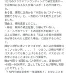 【炎上】1万円で納豆ご飯定食が生涯無料の令和納豆、無料パスを一方的に剥奪 本日営業再開★158