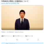 【炎上】納豆ご飯生涯無料パス剥奪で炎上の令和納豆、閉店を検討★170