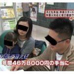 【画像あり】 韓国人による「子供手当」を利用した錬金術が話題