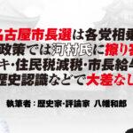 【疫病神】名古屋市長選 共産党が自民党出身の候補を推すと公言 河村候補、絶体絶命から息を吹き返す