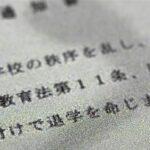【福岡】私立小に通う発達障害児、教室で椅子を投げ退学処分に 男児側は「差別的だ」と学校を提訴