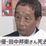 【訃報】俳優の田中邦衛さん死去 88歳