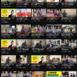 【計算通り】NHK党立花孝志 「政治政党なし党」に変更か もやは革命児だろ