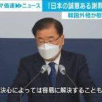 【詐欺師】韓国外相「日本の真なる謝罪で99%解決」