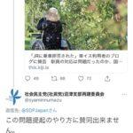 【車椅子】社民党沼津支部「この問題提起のやり方には賛同できない」 党中央に異論 →アカウント凍結