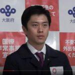 【迷走】吉村「テーマパーク、百貨店は休業」←は?なんでプロ野球はやるの???