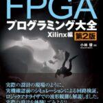 【速報】AMD、Xilinxを買収