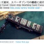 【速報】スエズ運河のコンテナ船、離礁し航行中!!!