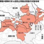 【速報】神奈川、千葉、埼玉、愛知 まん防