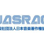 【音楽】JASRAC「生徒の演奏も著作権料対象!」 高裁の判決に不服で上告。