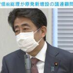 【SDGs】日本、原発を新増設へ 原発推進の議員連盟が発足。安倍前首相が議連顧問に就任