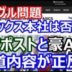 アシックスの「中国に対する一切の中傷とデマに反対する」声明は中国法人が勝手に発表 豪ABC