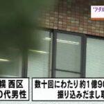 アダルトサイト利用料金が未納詐欺 50代男 1億900万円を振り込む 北海道